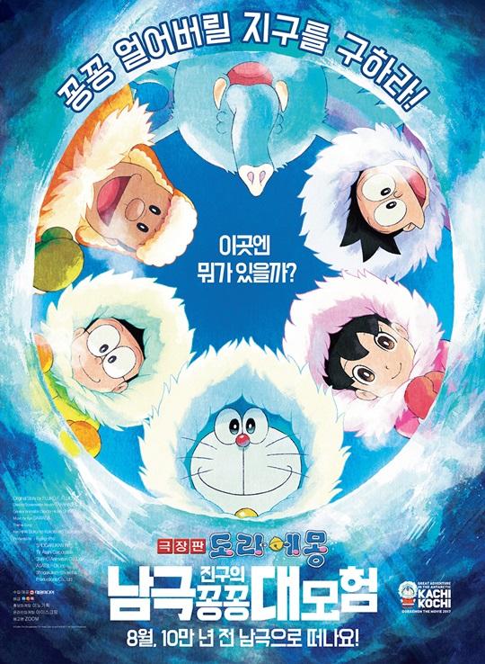 극장판 도라에몽 진구의 남극 꽁꽁 대모험