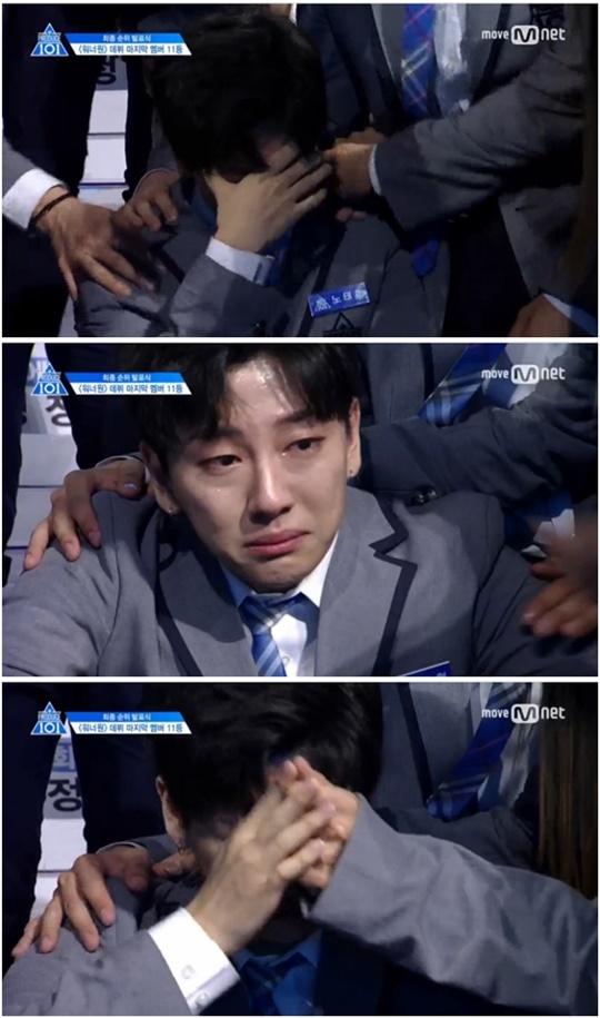 프로듀스101 시즌2 노태현 눈물