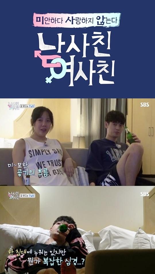 남사친 여사친 메인(위) 고은아 정준영 방송 분량(가운데, 아래)