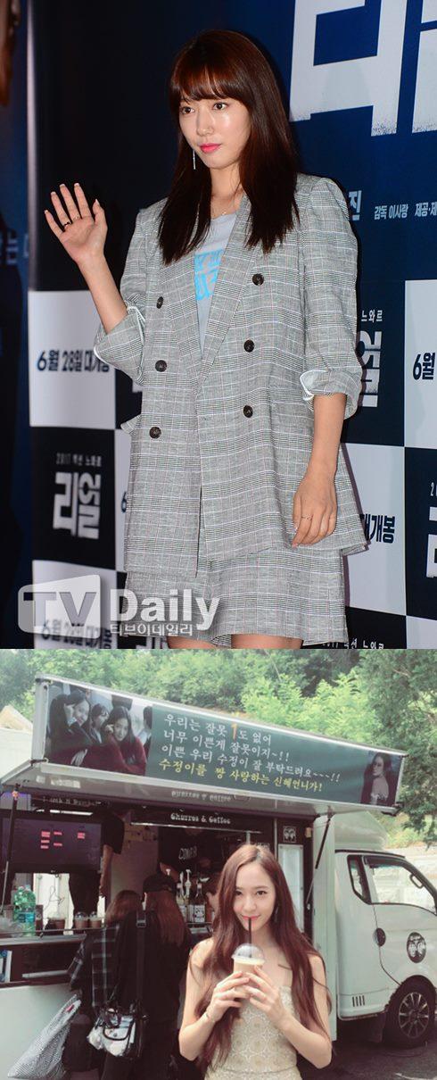 크리스탈 박신혜 하백의 신부 2017