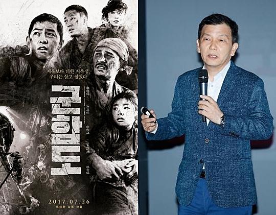 군함도, CJ CGV 서정 대표