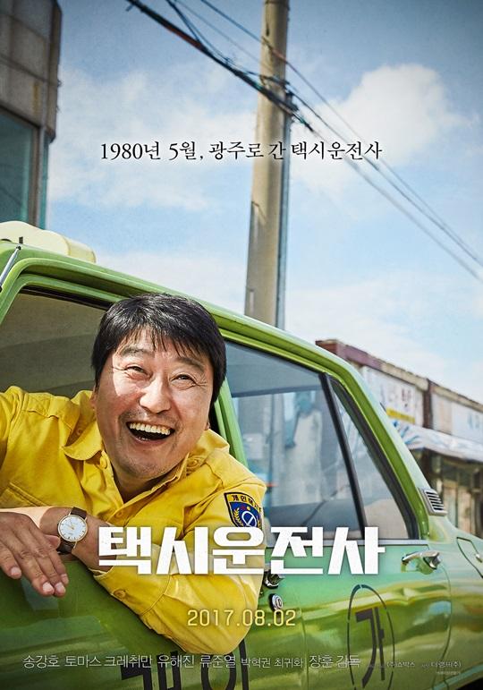 영화 택시운전사 리뷰