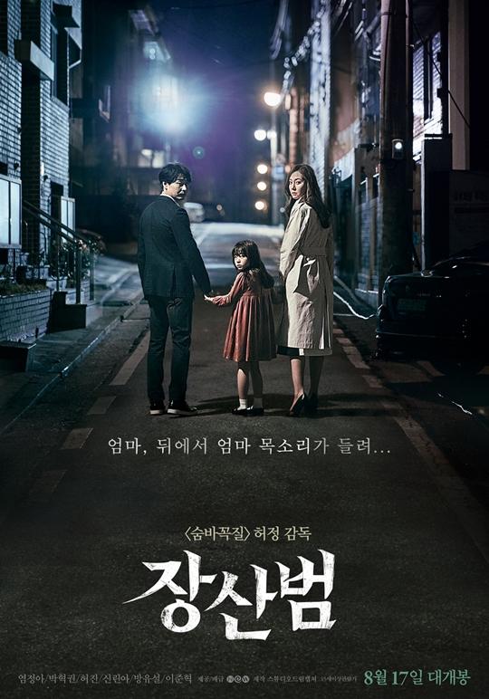 영화 장산범 포스터