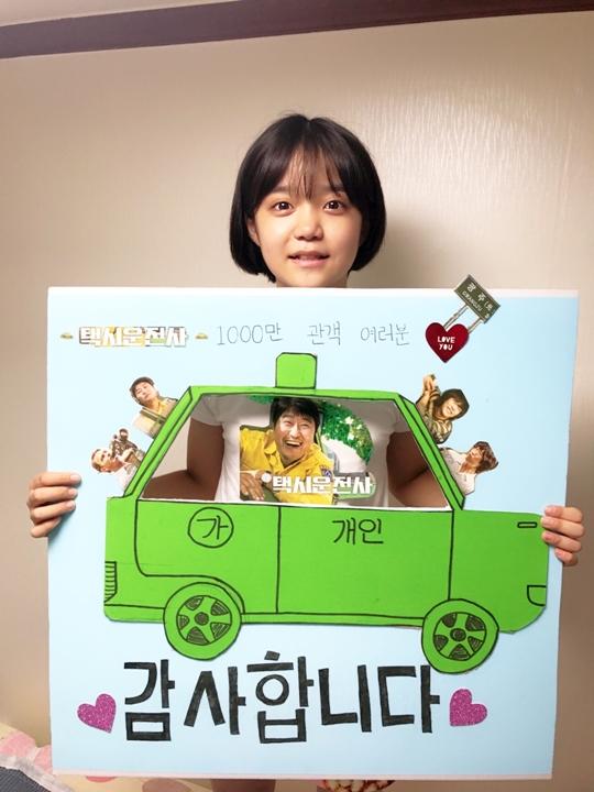 택시운전사, 유은미