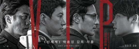 영화 브이아이피 리뷰