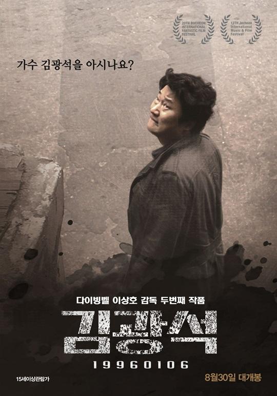 영화 김광석 리뷰