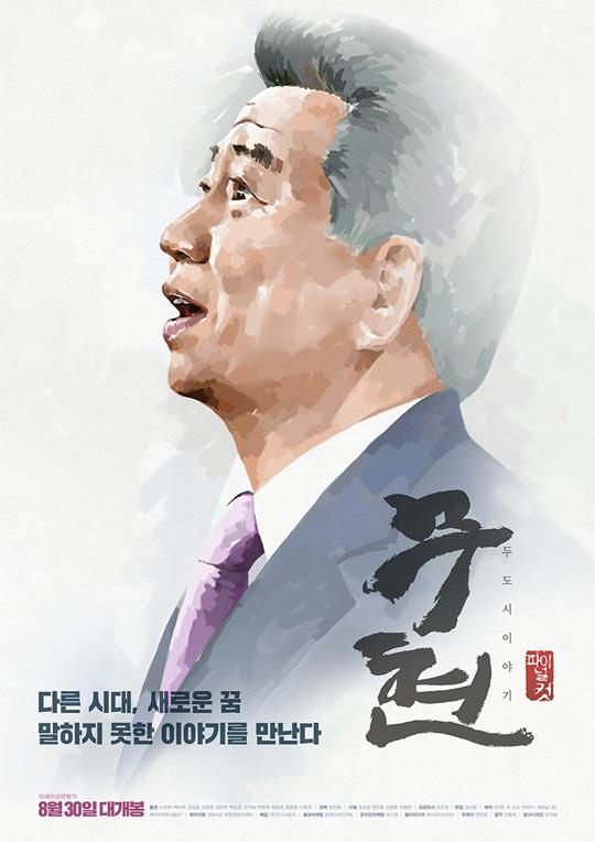 영화 무현 두 도시 이야기 파이널컷 리뷰
