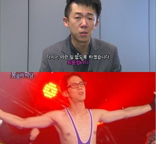 개그맨 신종령 폭행 사건