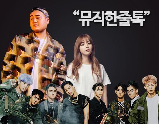 뮤직 한 줄 톡 엑소 경다솜 범죄도시 OST 킬라그램