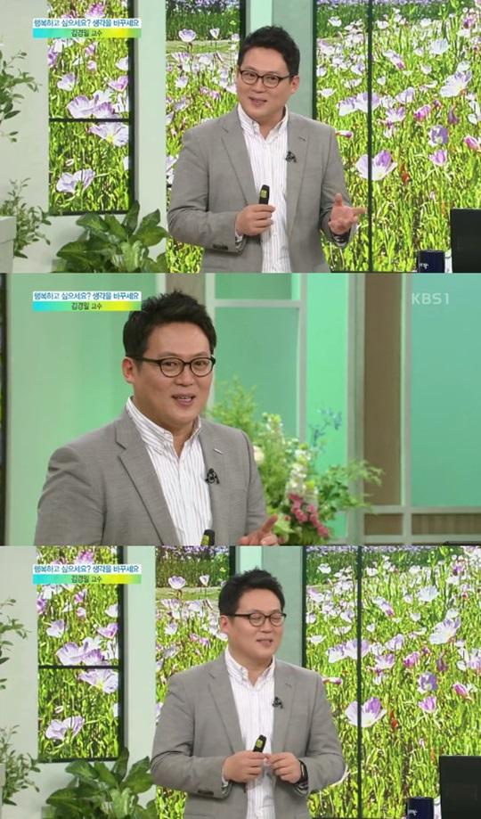 아침마당 김경일 교수