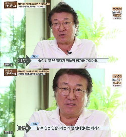 조경수 조승우 인생다큐 마이웨이 조서연