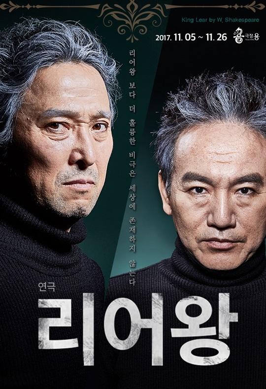 연극 리어왕 포스터 안석환(왼쪽) 손병호(오른쪽)