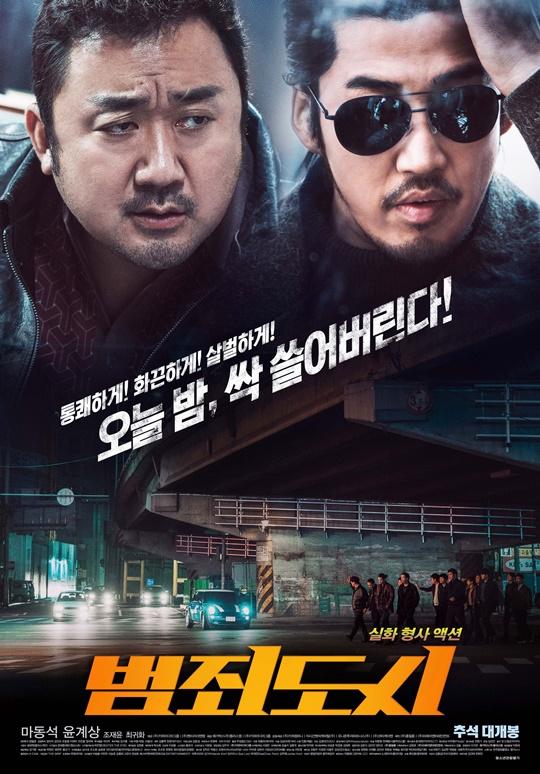 영화 범죄도시 리뷰