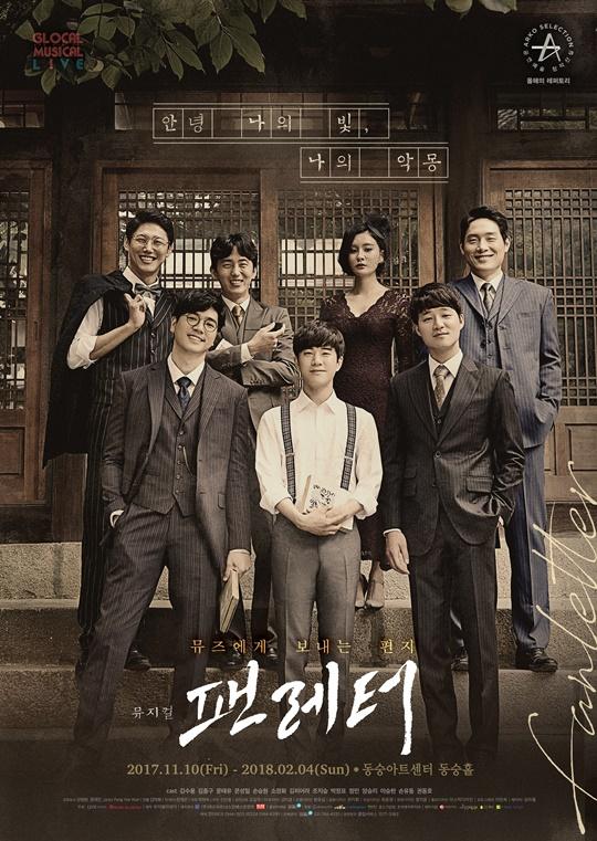 뮤지컬 팬레터 메인 포스터