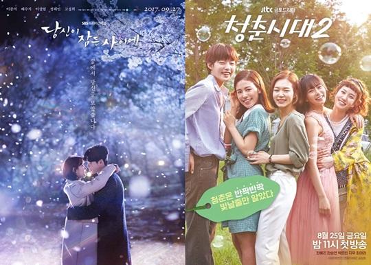 당신이 잠든 사이에(왼쪽) 청춘시대2(오른쪽) 포스터