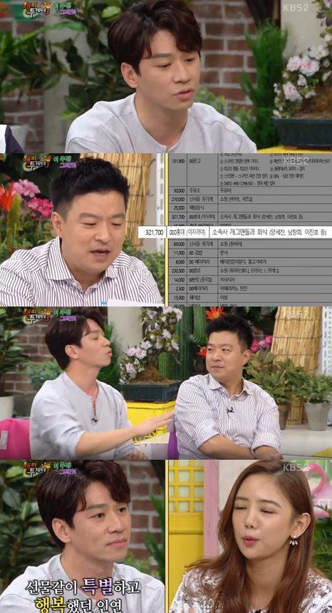 해피투게더 시즌3 김생민 정상훈 이태임 뉴이스트 W JR 백호