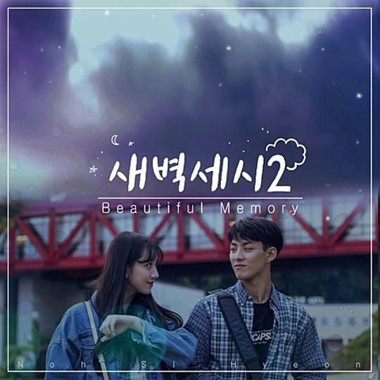 새벽 세시2 OST Beautiful Memory 노시현
