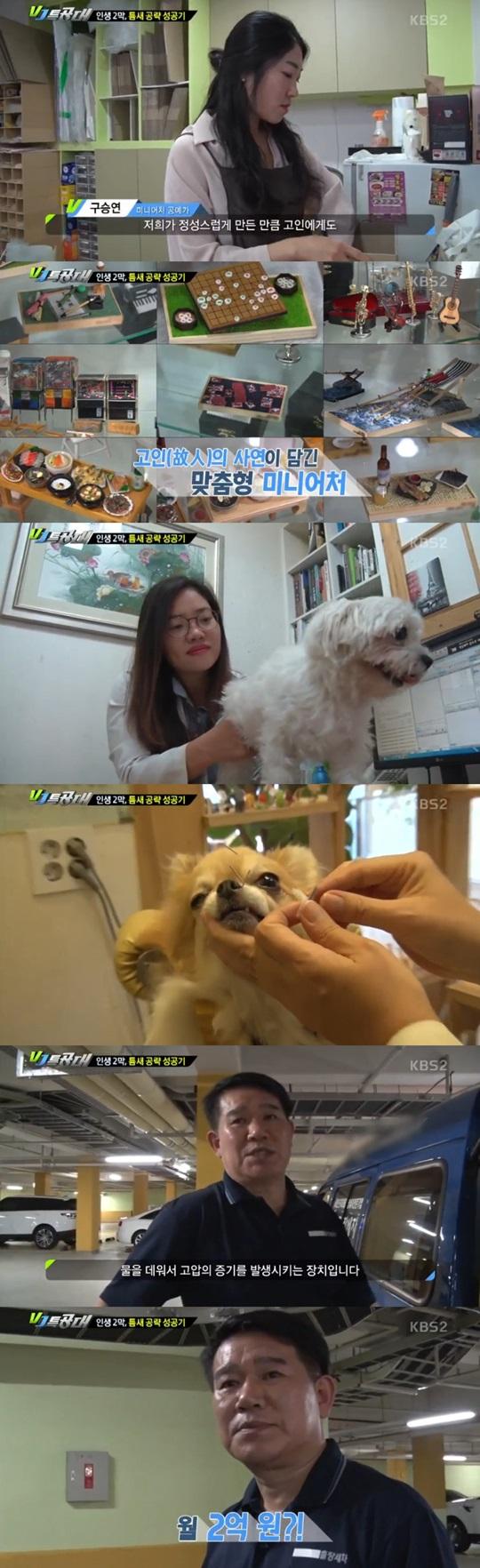 KBS2 방송화면 캡처