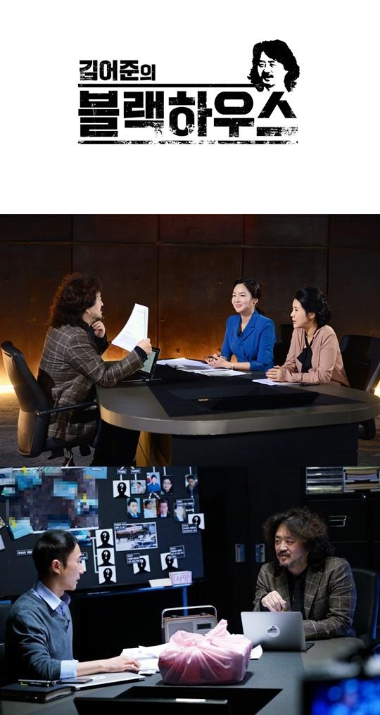 김어준의 블랙하우스 로고 및 스틸 컷
