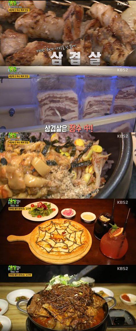 2TV 생생정보 울금수타삼겹살 냉면 석이멍게비빔밥 고구마크림피자 고구마순감자탕