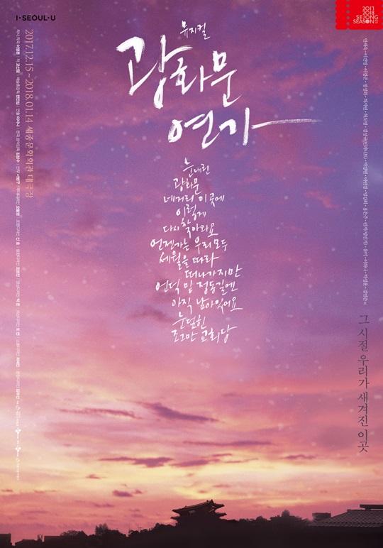 뮤지컬 광화문 연가 포스터