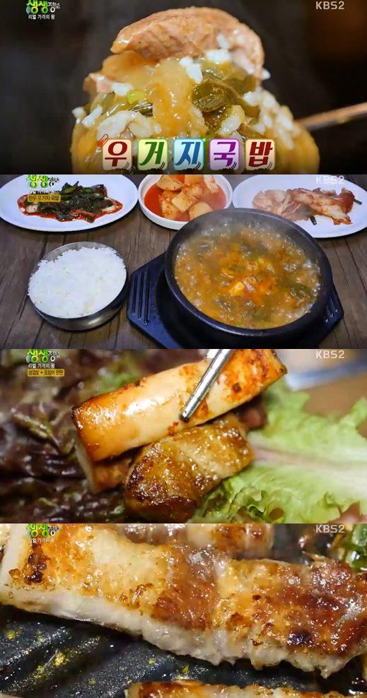 2TV 생생정보 3000원 한우 우거지 국밥 숙성삼겹살 불오징어 묵은지삼겹살수타짬뽕 맛집
