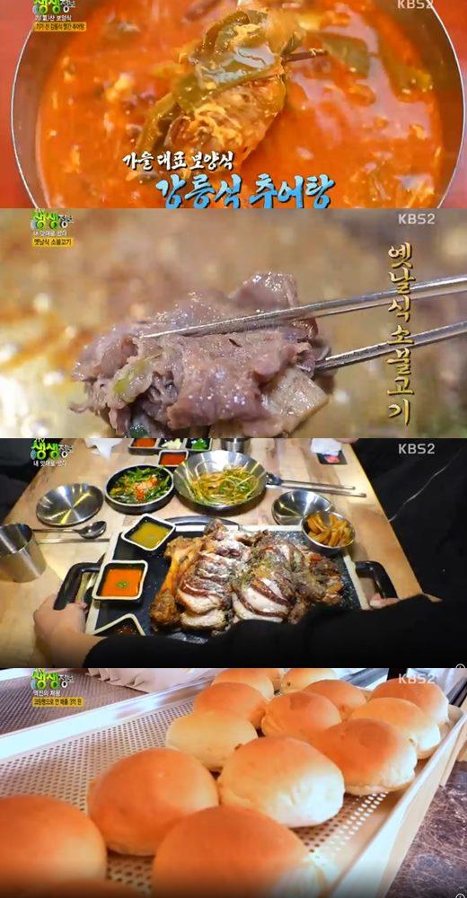 2TV 생생정보 튀김족발 옛날식 소불고기 장닭추어탕 민물장어 맛집