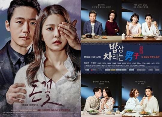 MBC 주말드라마