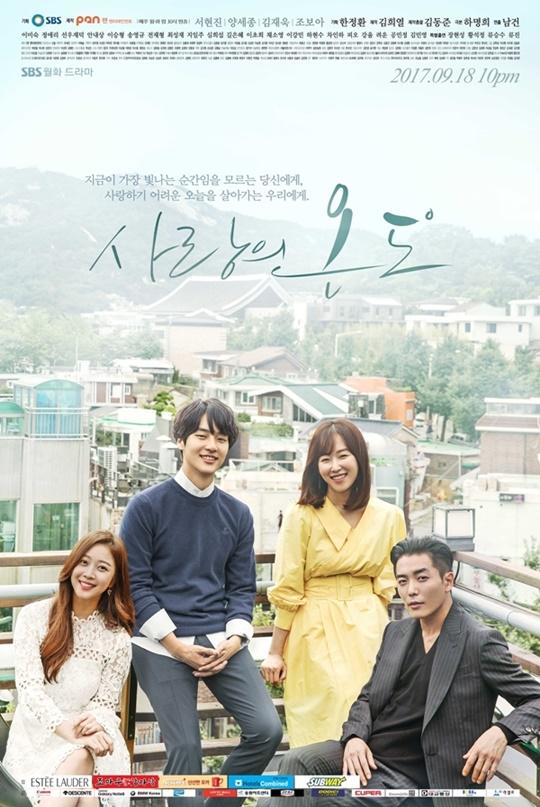 사랑의 온도 4인 포스터 조보아 양세종 서현진 김재욱(왼쪽부터)