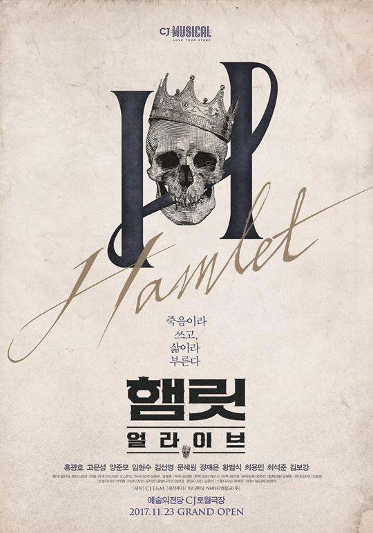 뮤지컬 햄릿 얼라이브 포스터