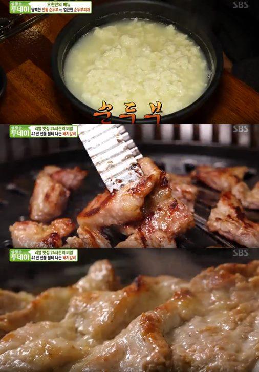 생방송투데이 돼지갈비 순두부찌개 강릉 초당