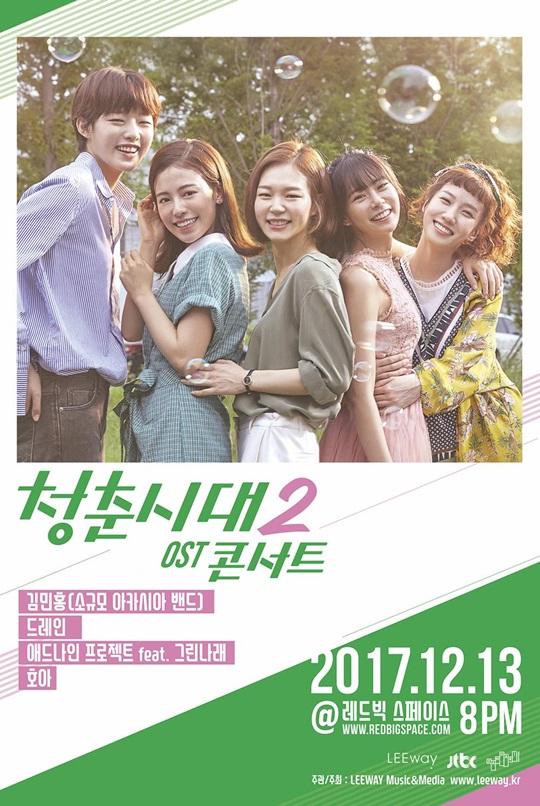 청춘시대 OST 콘서트