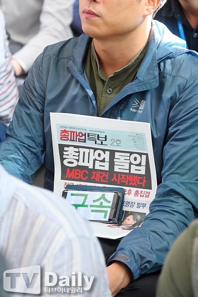 MBC 파업