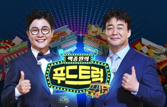 백종원의 푸드트럭 메인 MC 김성주(왼쪽) 요리연구가 백종원(오른쪽)