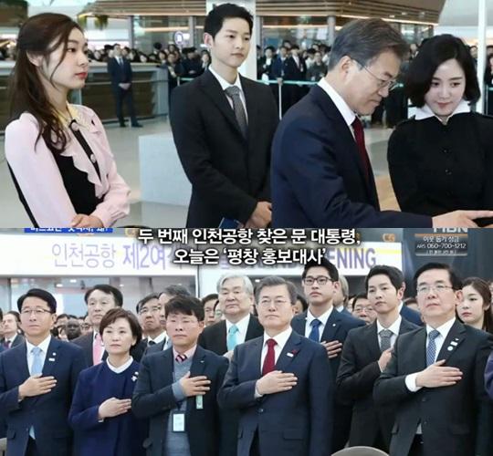 문재인 대통령 송중기 김연아