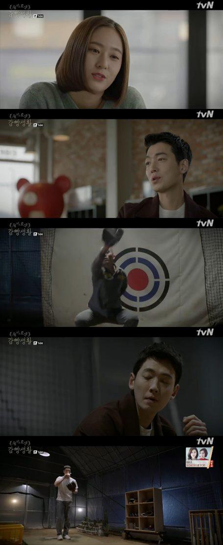 슬기로운 감빵생활 정수정 박해수 정경호 정웅인 정해인 최무성