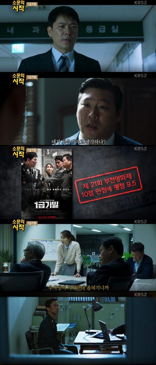 1급기밀 김상경 김옥빈 최무성 故 김홍선 감독