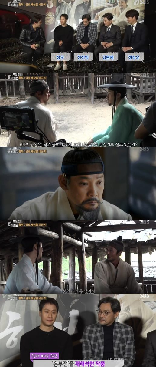 흥부 故 김주혁 정우 정진영 정상훈 김원해 정해인 접속! 무비월드