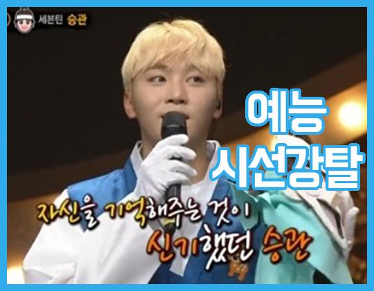 시선강탈 예능 Weekly