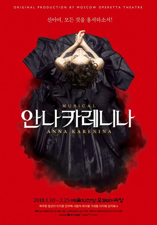 뮤지컬 안나 카레니나 포스터