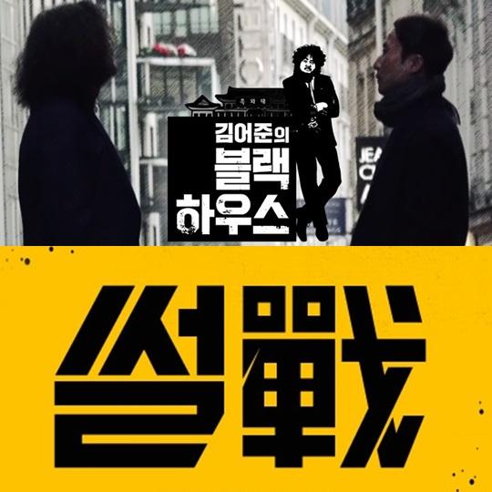 김어준의 블랙하우스(위) 썰전(아래) 로고