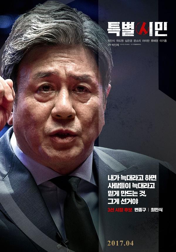 2018 설특선영화 특별시민