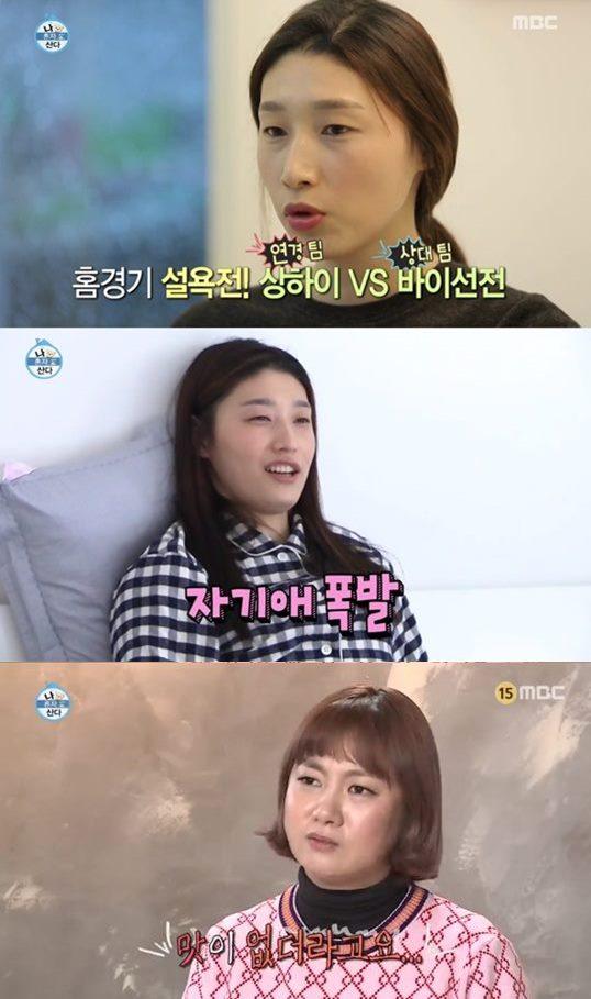 나 혼자 산다 박나래 전현무 기안84 한혜진 이시언 김연경