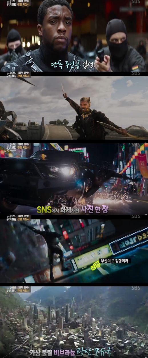 블랙 팬서 채드윅 보스만 쿵푸 부산 자갈치 시장 접속무비월드