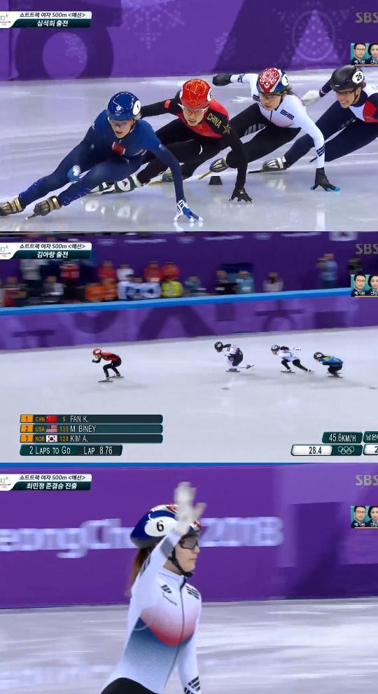 (위부터) 심석희 김아랑 최민정 2018 평창동계올림픽 쇼트트랙 500m 예선 하이라이트