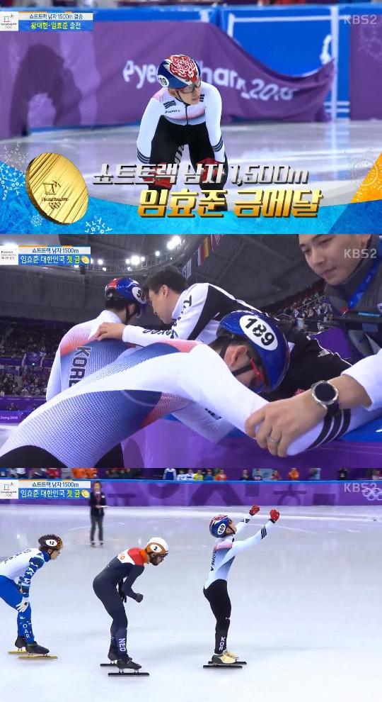 임효준 쇼트트랙 1500m 금메달