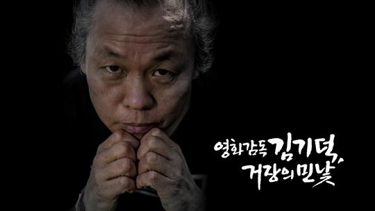 PD수첩 김기덕 감독