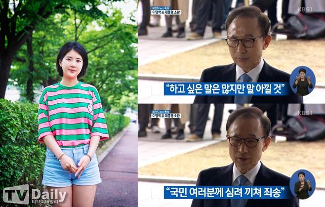 이명박 검찰 소환 강유미 확성기