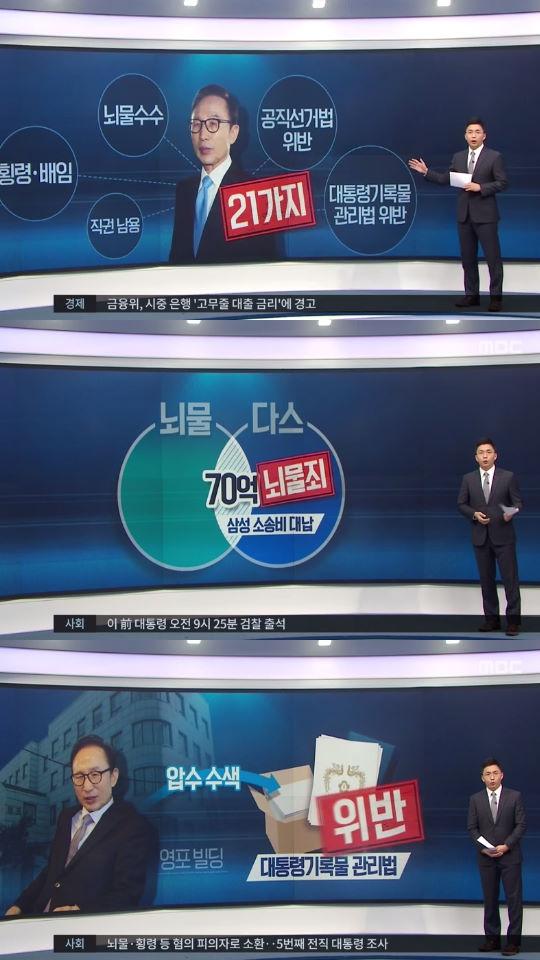 뉴스데스크, 이명박 전 대통령 검찰 소환 조사