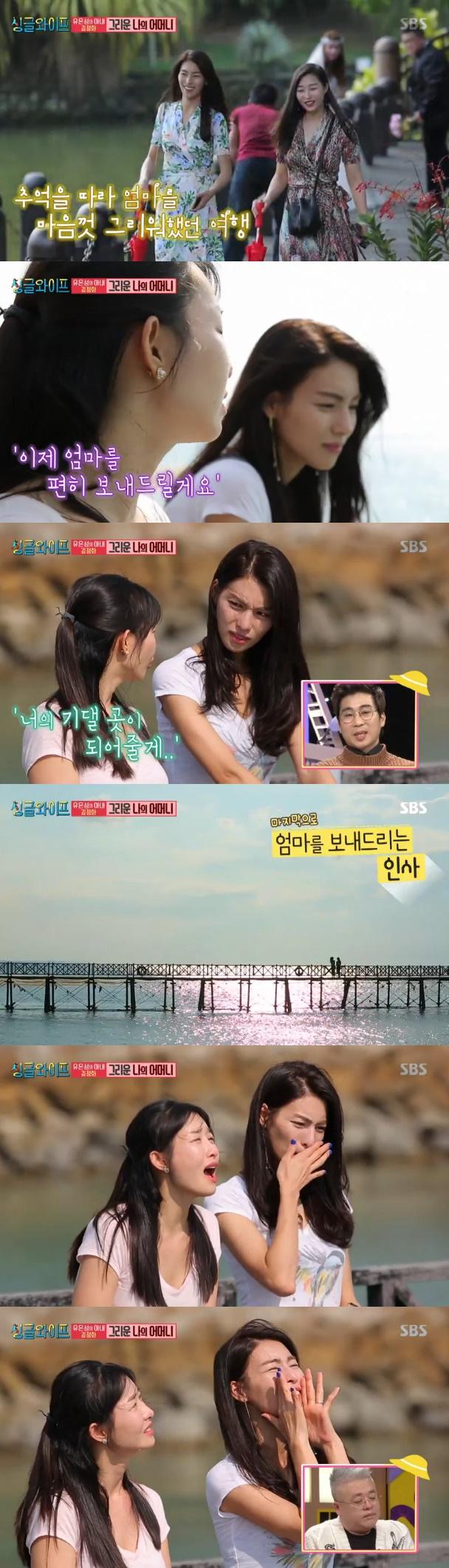 싱글와이프2 유은성 아내 김정화 친언니 김효정